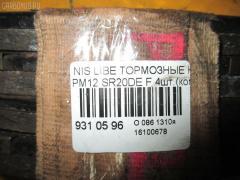 Тормозные колодки Nissan Liberty PM12 SR20DE Фото 3