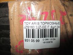 Тормозные колодки Toyota Aristo JZS160 2JZ-GE Фото 3