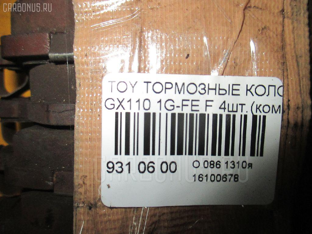 Тормозные колодки TOYOTA GX110 1G-FE Фото 3