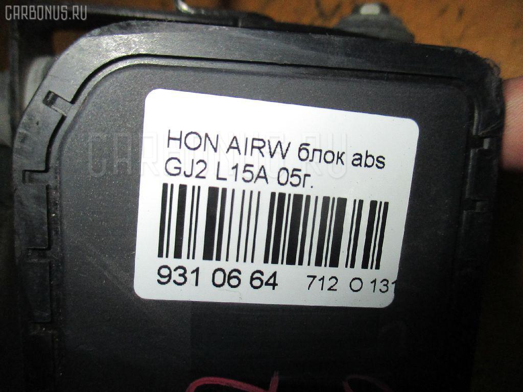Блок ABS HONDA AIRWAVE GJ2 L15A Фото 4
