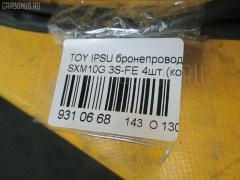 Бронепровода TOYOTA IPSUM SXM10G 3S-FE Фото 2