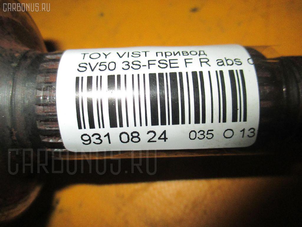 Привод TOYOTA VISTA SV50 3S-FSE Фото 2