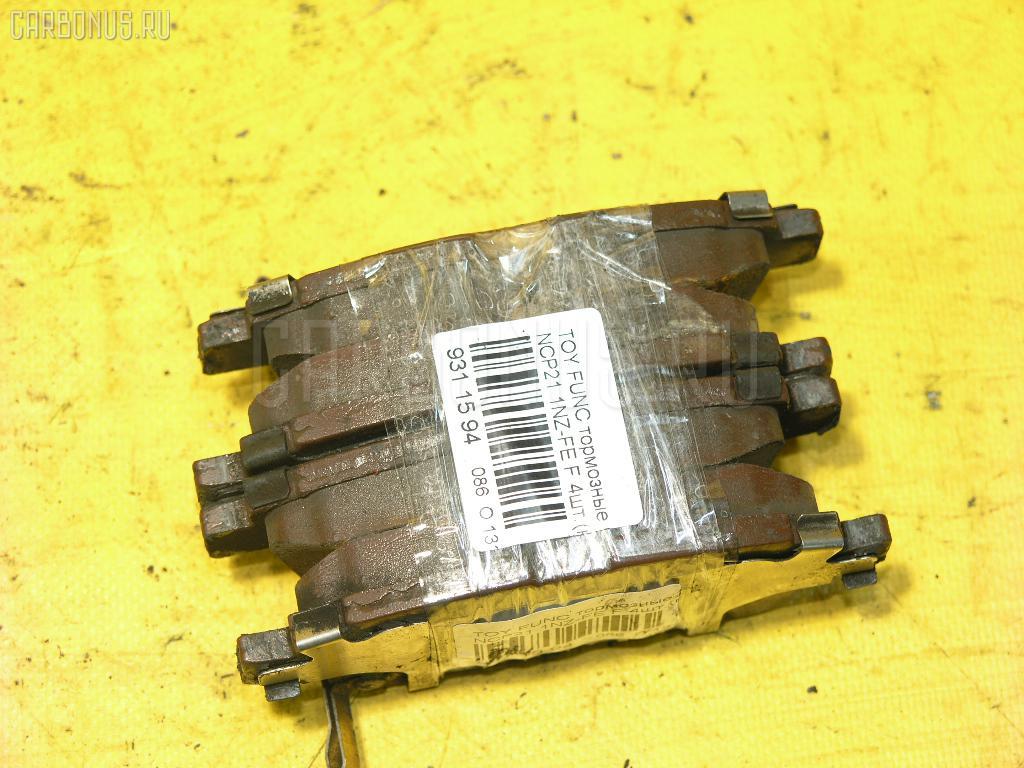 Тормозные колодки TOYOTA FUNCARGO NCP21 1NZ-FE. Фото 5