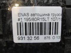 Автошина грузовая летняя Enasave van01 195/80R15LT DUNLOP Фото 3