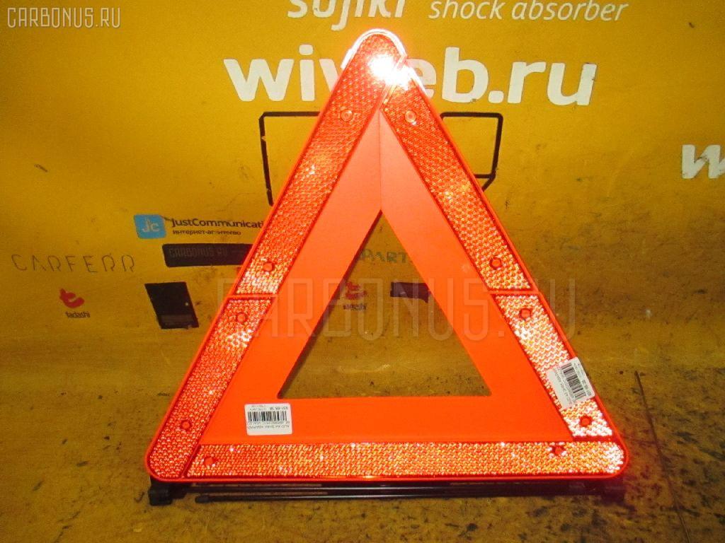 Знак аварийной остановки Audi A4 8EALT 2003.12 WAUZZZ8E74A170502 4B5860251C 2WD 4D Фото 1