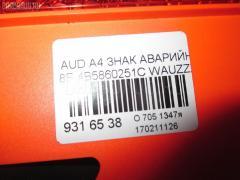 Знак аварийной остановки Audi A4 8EALT 2003.12 WAUZZZ8E74A170502 4B5860251C 2WD 4D Фото 2