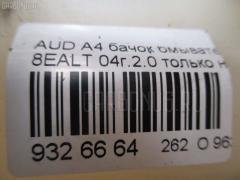 Бачок омывателя Audi A4 8E2 Фото 7