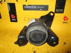 Подушка двигателя TOYOTA AVENSIS AZT250 1AZ-FSE Переднее Правое