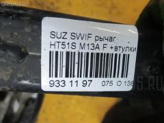 Рычаг Suzuki Swift HT51S M13A Фото 2