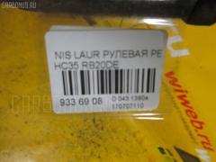 Рулевая рейка NISSAN LAUREL HC35 RB20DE