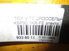 Дроссельная заслонка TOYOTA VITZ KSP90 1KR-FE 22030-40010