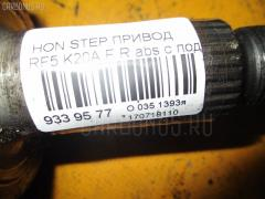Привод HONDA STEPWGN RF5 K20A Переднее Правое