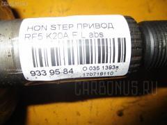 Привод HONDA STEPWGN RF5 K20A Переднее Левое