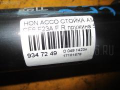 Стойка амортизатора Honda Accord wagon CF6 F23A Фото 3