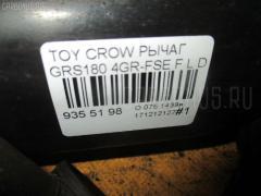 Рычаг Toyota Crown GRS180 4GR-FSE Фото 2