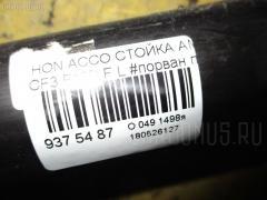 Стойка амортизатора Honda Accord CF3 F18B Фото 3