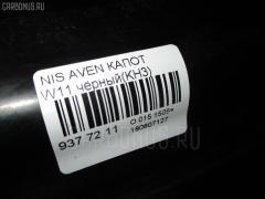 Капот Nissan Avenir W11 Фото 2