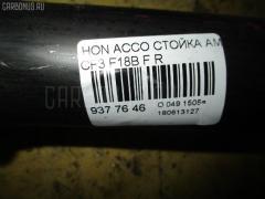 Стойка амортизатора Honda Accord CF3 F18B Фото 2