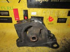 Подушка двигателя HONDA ACCORD CF3 F18B Переднее Правое