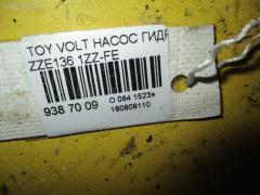 Насос гидроусилителя Toyota Voltz ZZE136 1ZZ-FE Фото 3
