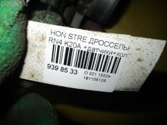 Дроссельная заслонка Honda Stream RN4 K20A Фото 9