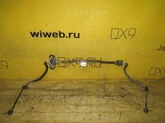 Стабилизатор на Mazda Axela BLEFW LF-VDS, Переднее расположение