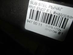 Рычаг на Subaru Stella RN1 EN07 Фото 2