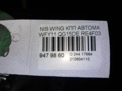 КПП автоматическая на Nissan Wingroad WFY11 QG15DE Фото 5