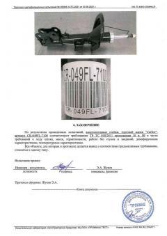Стойка амортизатора SST ST-049FL-G11, 54303-EW81A на Nissan Bluebird Sylphy G11 Фото 17